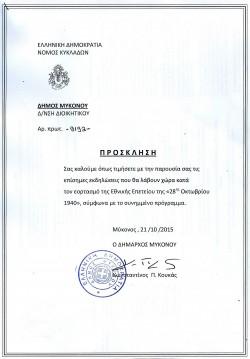 ΠΡΟΓΡΑΜΜΑ 28ΗΣ ΟΚΤΩΒΡΙΟΥ